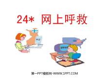 《网上呼救》PPT课件2