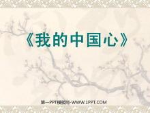 《我的中国心》PPT课件2