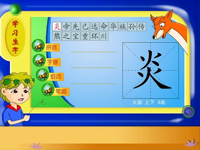 《三字经》flash动画课件 - 第一ppt