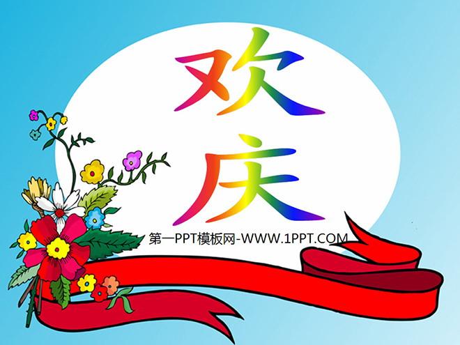 《欢庆》PPT教学课件下载3