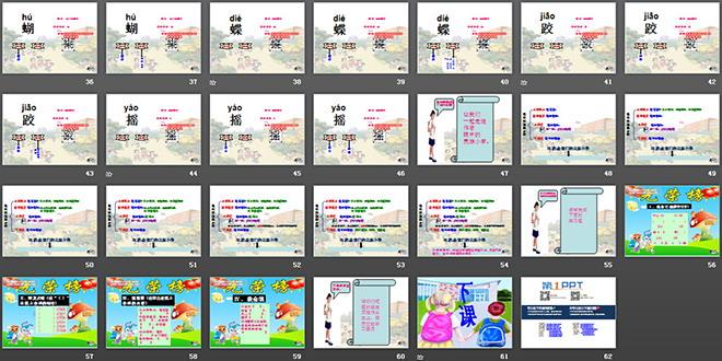 《我们的民族小学》PPT小学课件下载2怡海教学八中图片