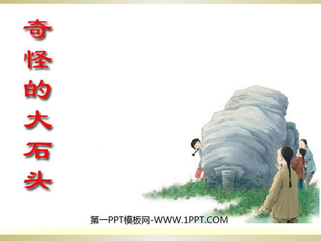 《奇怪的大石头》PPT教学课件下载5