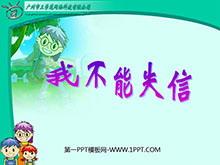 《我不能失信》PPT教学课件下载4