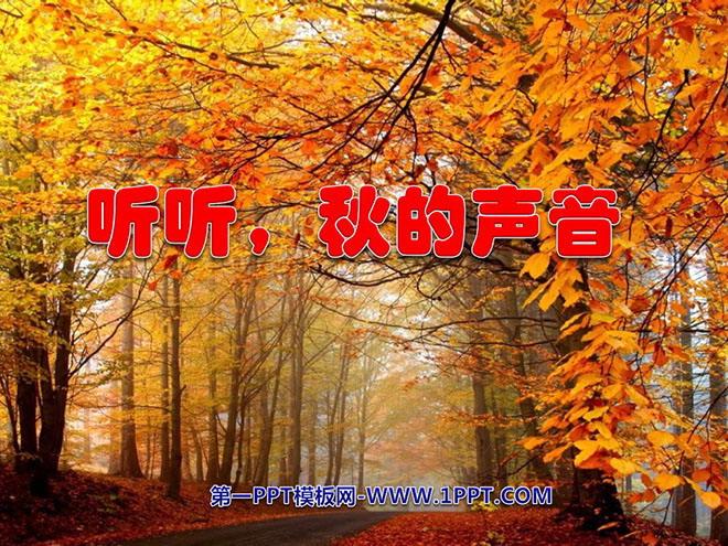 秋天是红色的,枫树伸出红红的手掌,染红了花园果园.