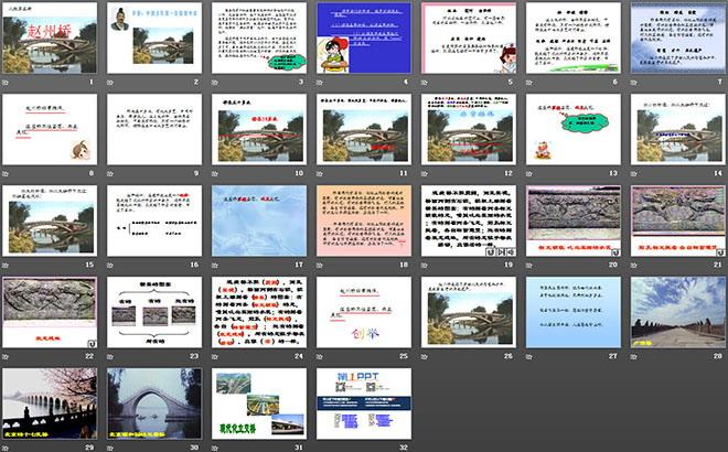 《赵州桥》PPT中班课件下载5教学社会说课稿v中班图片