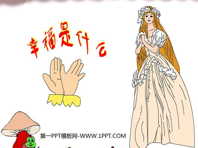 《幸福是什么》PPT教学课件下载6