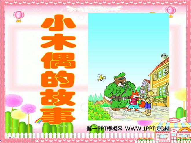 《小木偶的故事》PPT教学课件下载6