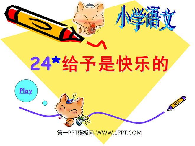 《给予是快乐的》PPT课件下载5