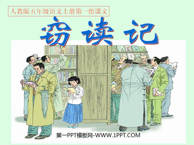 《窃读记》PPT课件下载3