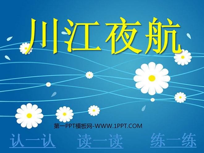 《川江夜航》PPT课件2