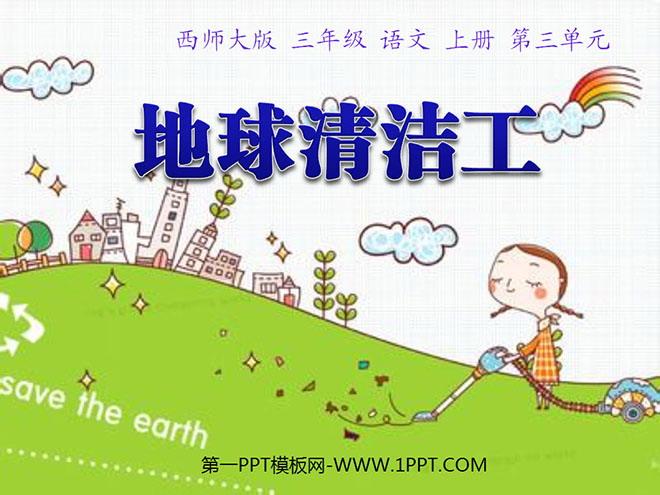 《地球清洁工》ppt课件3