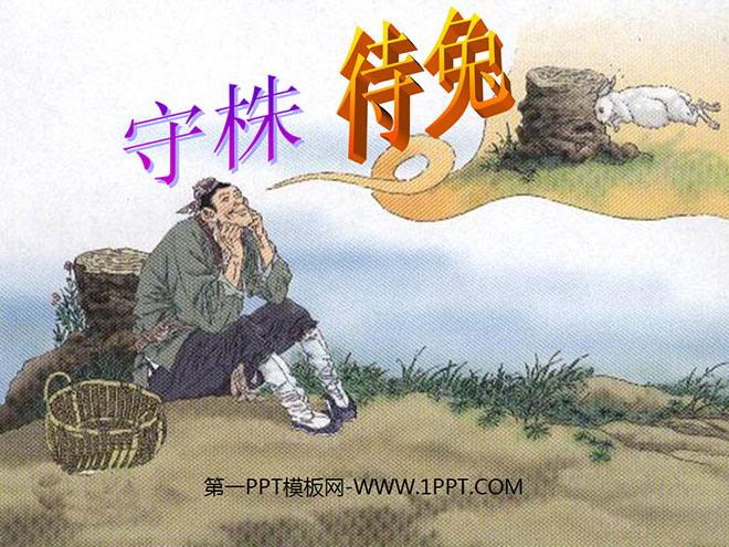 英语ppt主题_《守株待兔》PPT课件2 - 第一PPT