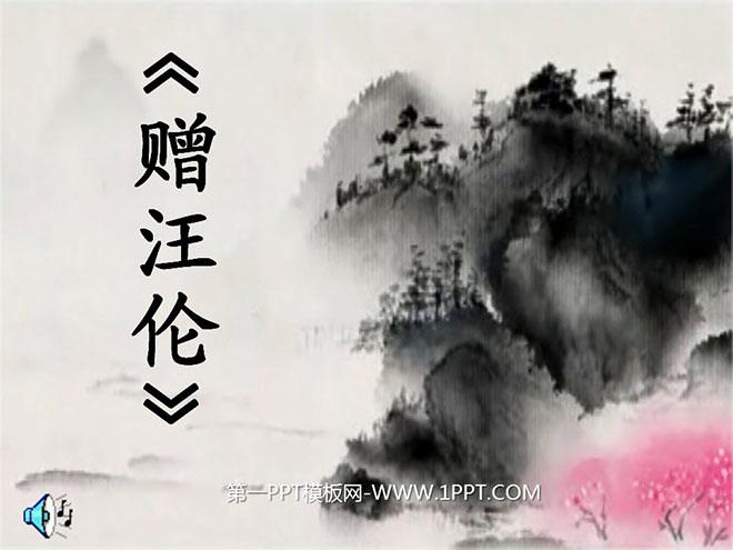 赠汪伦 PPT课件2