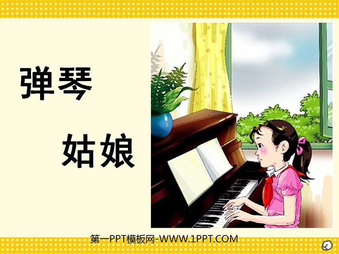 《弹琴姑娘》PPT课件
