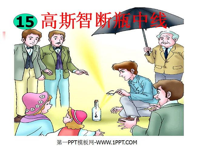 《高斯智断瓶中线》PPT课件