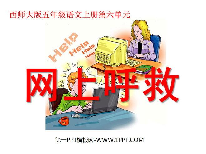 《网上呼救》ppt课件