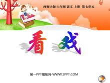 烂漫的点地梅说课稿_《我的中国心》PPT课件 - 第一PPT