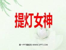《提灯女神》PPT课件3