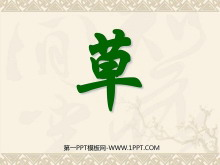 《草》PPT课件3