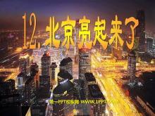 《北京亮起来了》PPT课件3