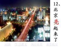 《北京亮起来了》PPT课件4