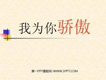 《我为你骄傲》PPT课件3
