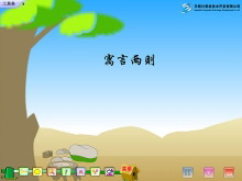 《揠苗助长》、《守株待兔》Flash动画课件