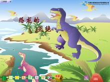 《恐龙的灭绝》Flash动画课件