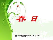 《春日》PPT课件4