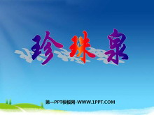 《珍珠泉》PPT课件5