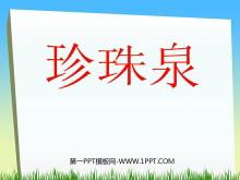 《珍珠泉》PPT课件3