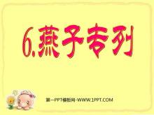 《燕子专列》PPT课件5