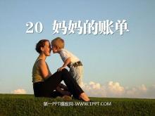 《妈妈的账单》PPT课件4
