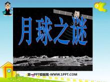 《月球之谜》PPT课件2