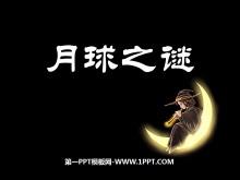 《月球之谜》PPT课件3