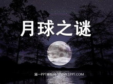 《月球之谜》PPT课件4