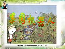 《果园机器人》PPT课件3