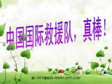 《中国国际救援队,真棒》PPT课件
