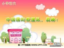 《中国国际救援队,真棒》PPT课件3