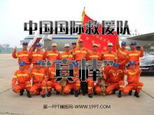 《中国国际救援队,真棒》PPT课件5