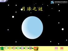 《月球之谜》Flash动画课件