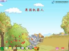 《果园机器人》Flash动画课件