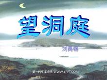 《望洞庭》PPT课件tt娱乐官网平台3
