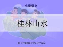 《桂林山水》PPT课件2
