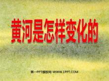 《黄河是怎样变化的》PPT课件