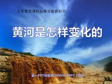 《黄河是怎样变化的》PPT课件2