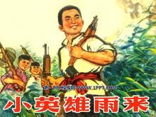《小英雄雨来》PPT课件2
