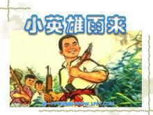 《小英雄雨来》PPT课件3