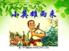 《小英雄雨来》PPT课件4