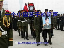 《一个中国孩子的呼声》PPT课件2